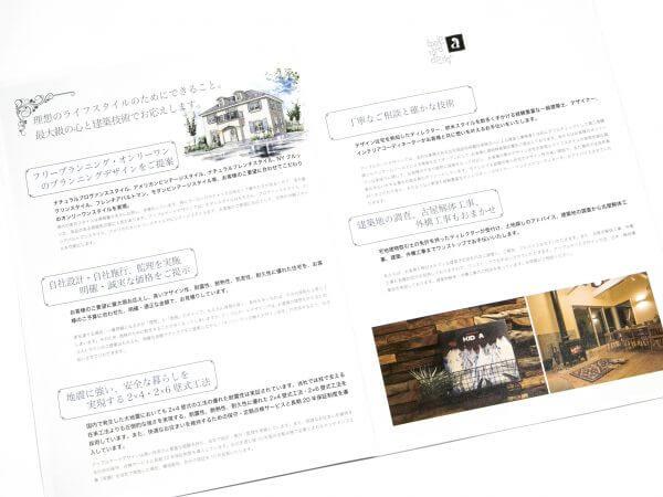 注文住宅パンフレット 中面デザイン