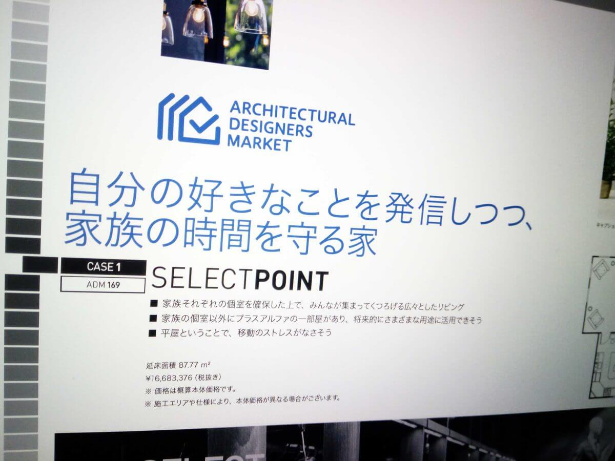 住宅メーカーパンフレット 中面デザイン