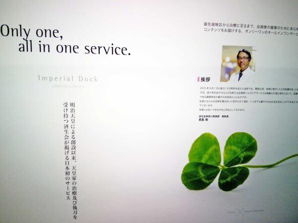 医療会員向けサービスパンフレット 中面デザイン