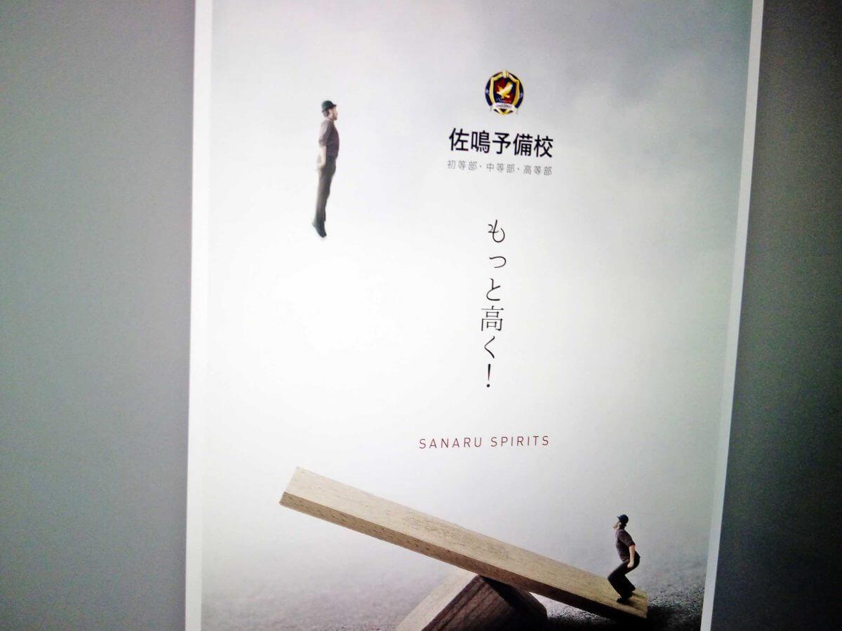予備校パンフレット 表紙デザイン