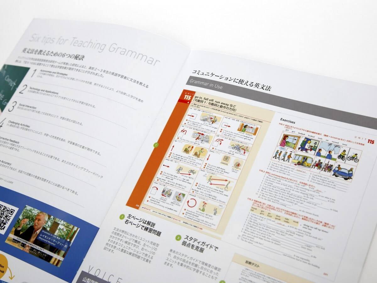 教材制作会社パンフレット 中面デザイン