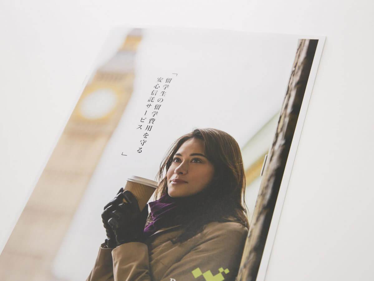 信託サービスパンフレット 表紙デザイン