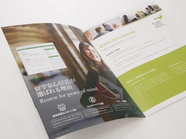 信託サービスパンフレット 中面デザイン