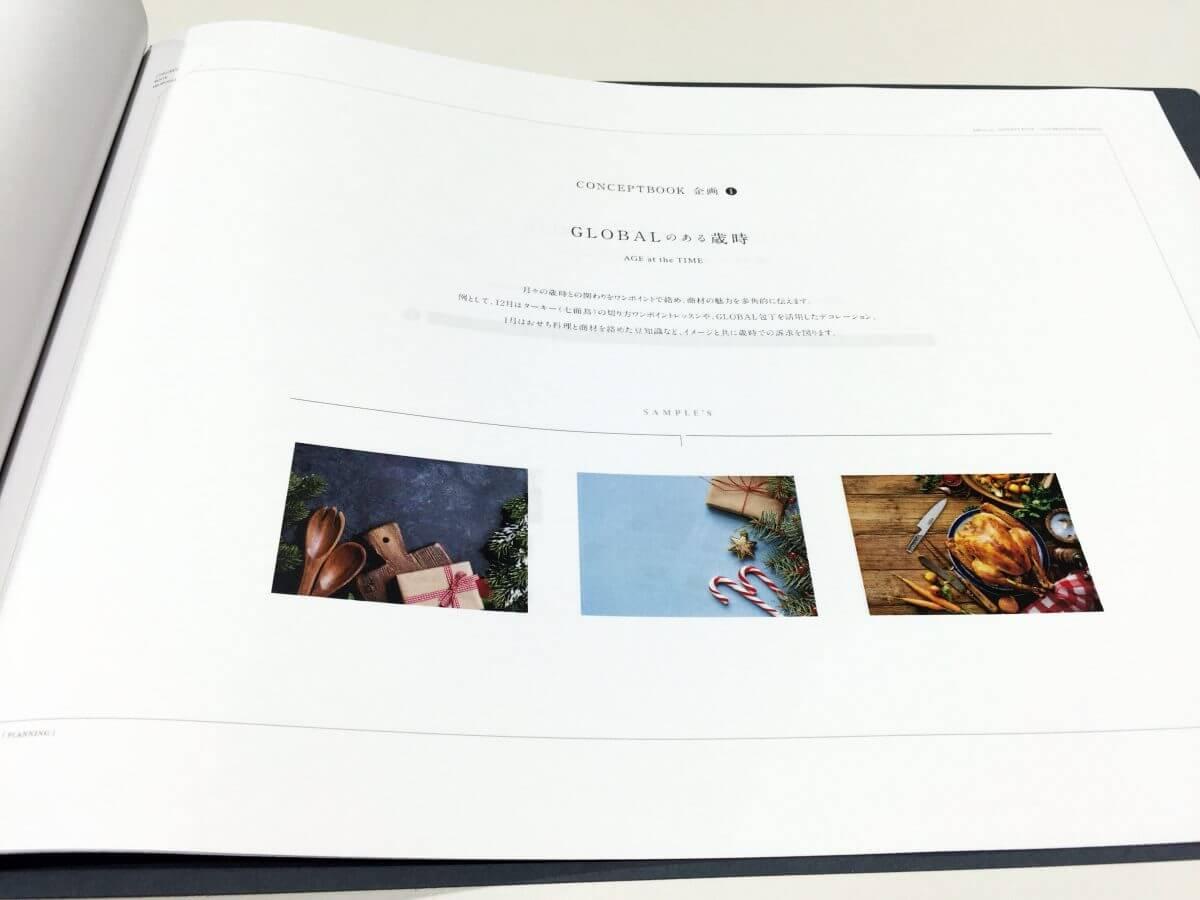 パンフレットデザイン提案書 コンセプト
