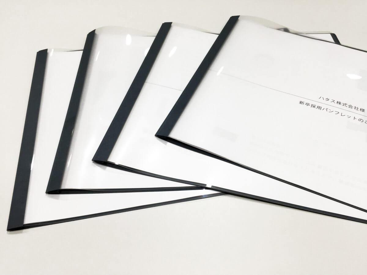 パンフレットデザイン提案書